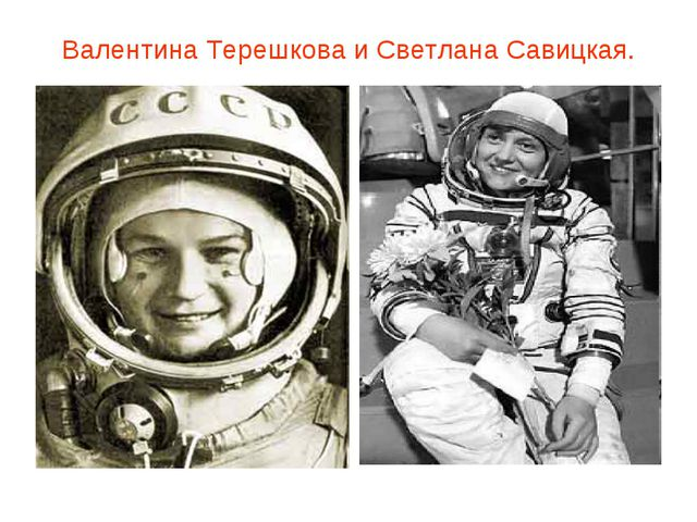 Валентина Терешкова и Светлана Савицкая.