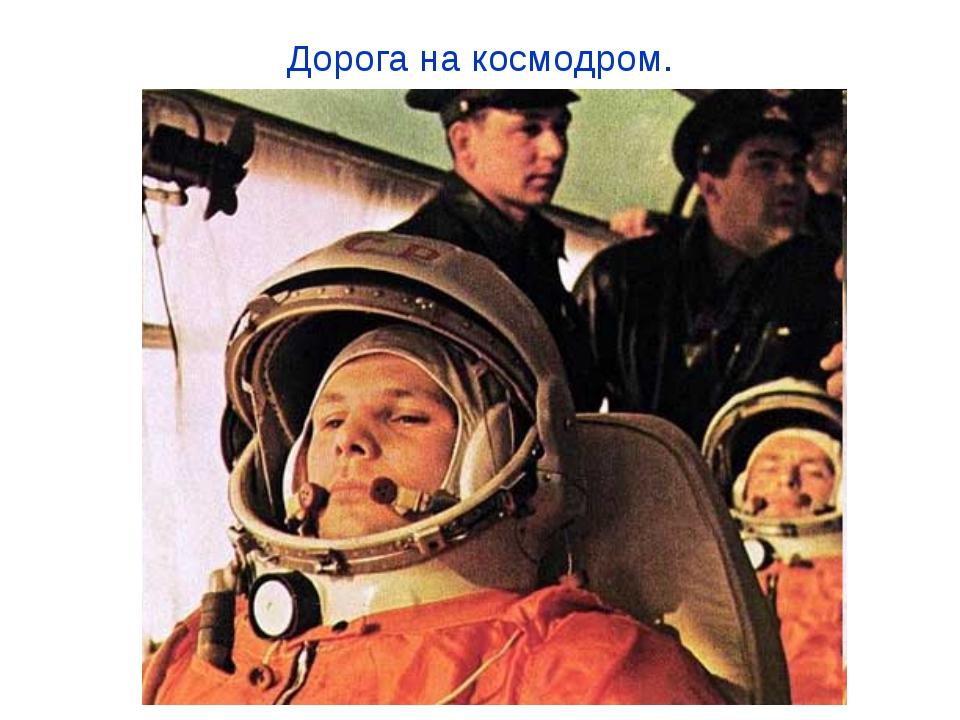 Дорога на космодром.