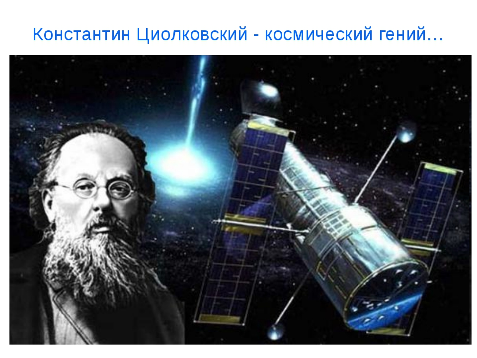 Константин Циолковский - космический гений…