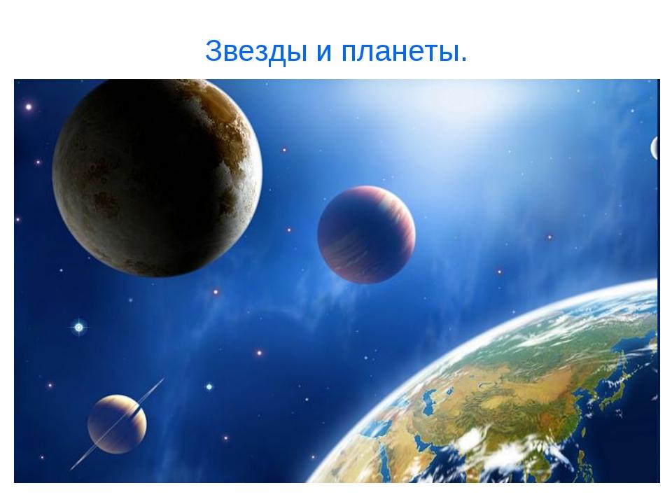 Звезды и планеты.