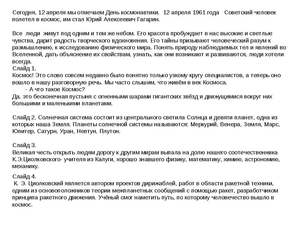 Сегодня, 12 апреля мы отмечаем День космонавтики. 12 апреля 1961 года Советск...