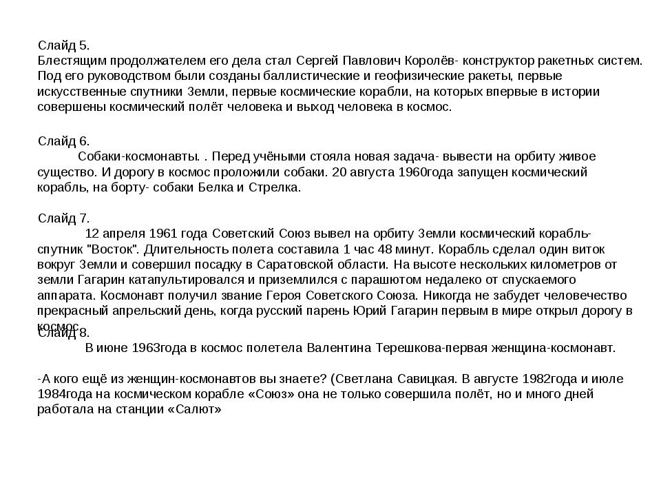 Слайд 5. Блестящим продолжателем его дела стал Сергей Павлович Королёв- конс...