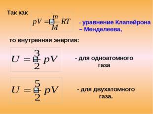 Ек зависит от скорости движения молекул (температуры) Молекулы обладают кинет
