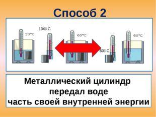 Процесс изменения внутренней энергии без совершения работы над телом или сам