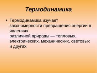 Основные понятия термодинамики 1. Физическая система, состоящая из большого ч