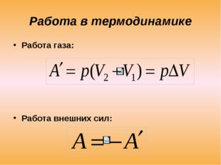 Работа газа при изопроцессах При изохорном процессе (V=const): ΔV = 0 работа
