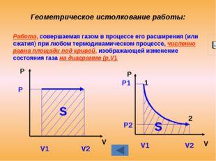 Количество теплоты – часть внутренней энергии, которую тело получает или теря