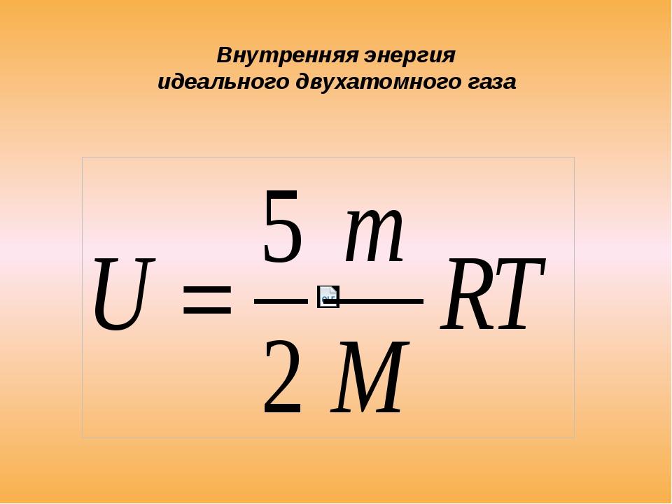 Так как - уравнение Клапейрона – Менделеева, то внутренняя энергия: - для одн...