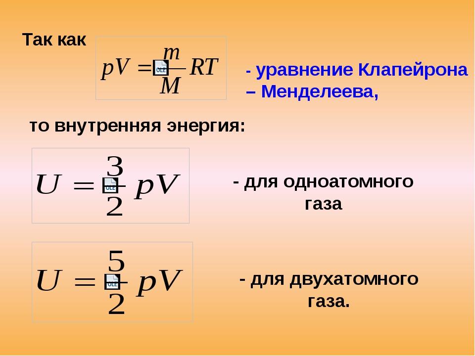 Ек зависит от скорости движения молекул (температуры) Молекулы обладают кинет...