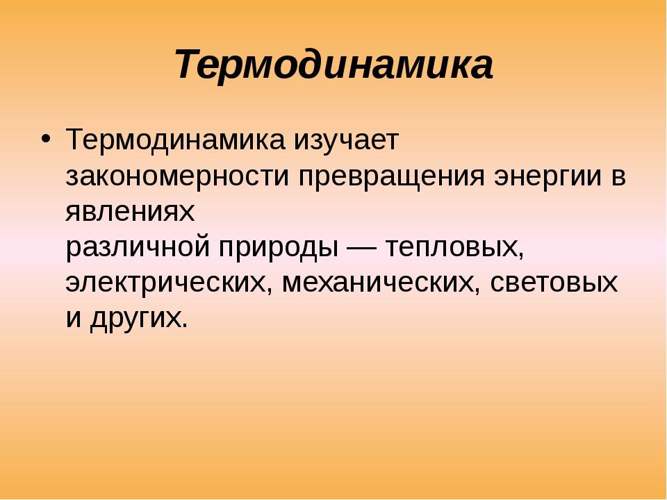 Основные понятия термодинамики 1. Физическая система, состоящая из большого ч...