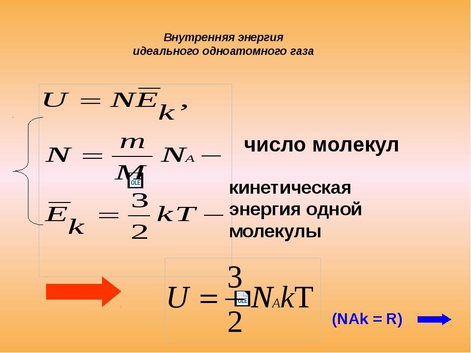 Как определить одноатомный газ