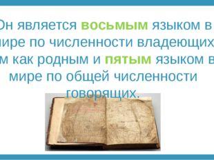 Он является восьмым языком в мире по численности владеющих им как родным и пя