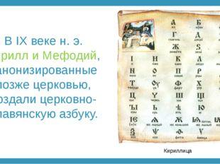 В IX веке н. э. Кирилл и Мефодий, канонизированные позже церковью, создали це