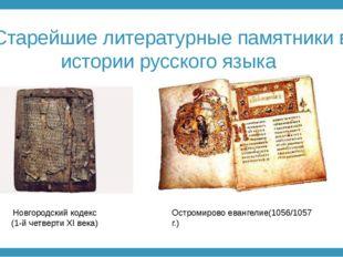 Старейшие литературные памятники в истории русского языка Новгородский кодекс
