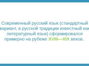 Современный русский язык (стандартный вариант, в русской традиции известный к