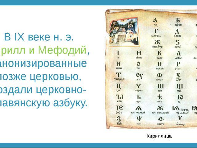 В IX веке н. э. Кирилл и Мефодий, канонизированные позже церковью, создали це...