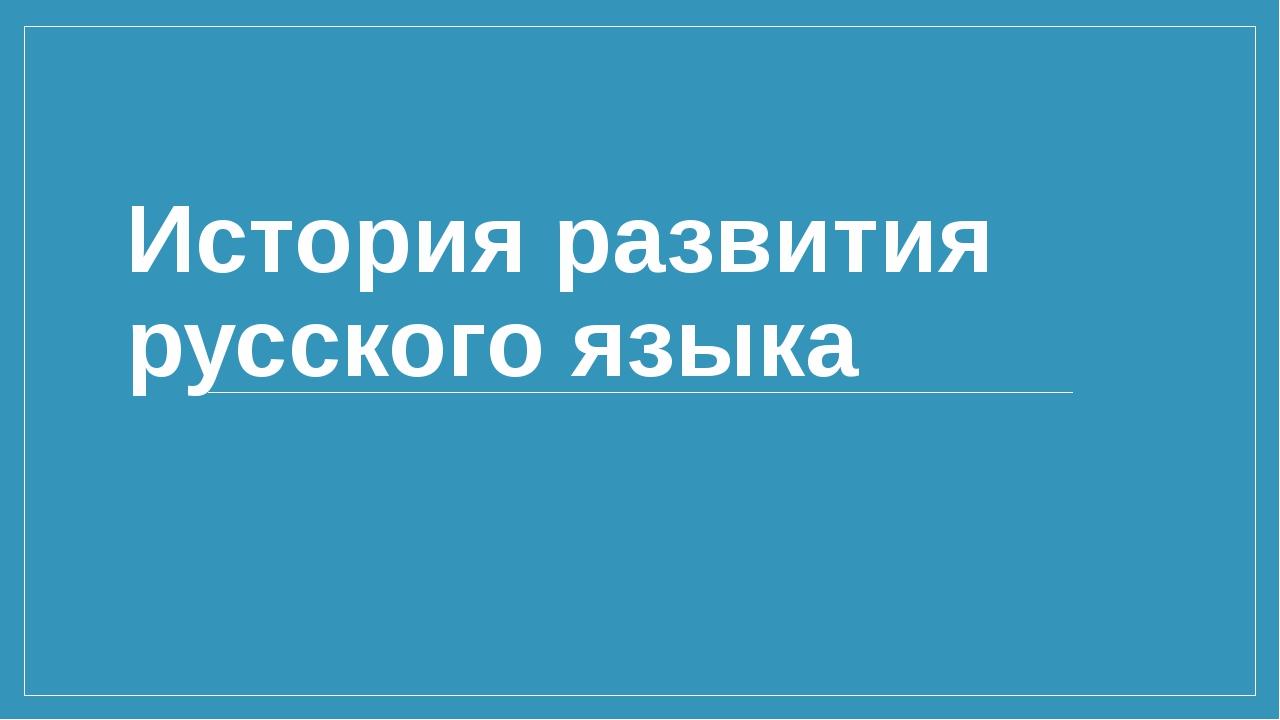 История развития русского языка