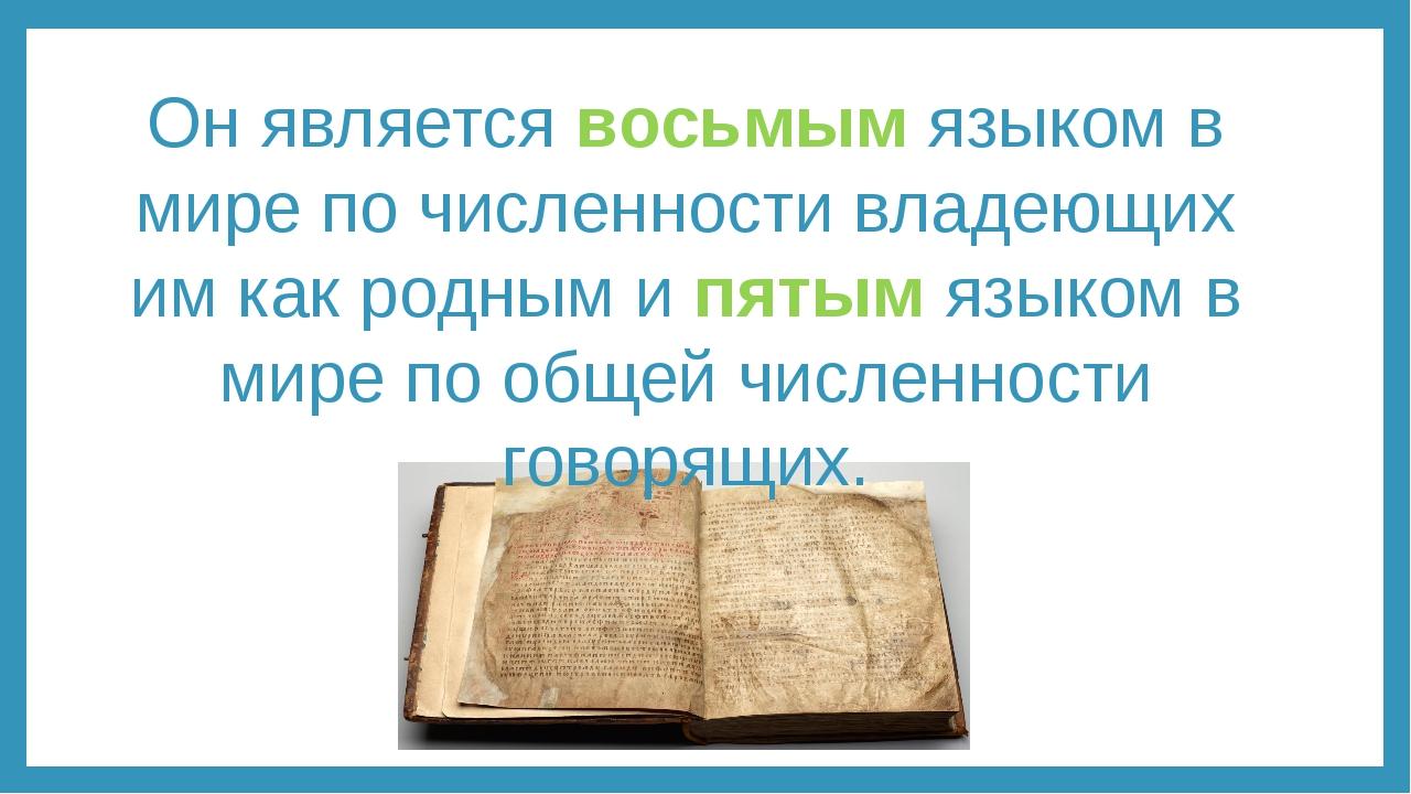 Он является восьмым языком в мире по численности владеющих им как родным и пя...