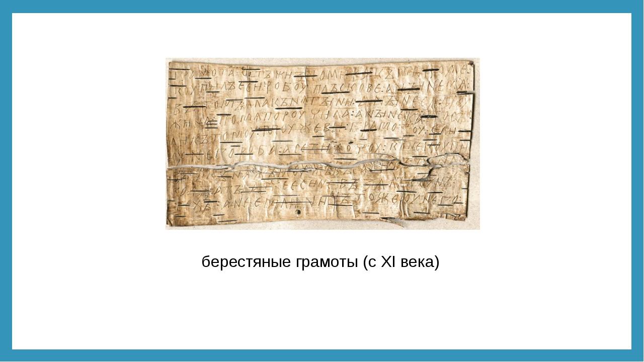 берестяные грамоты (с XI века)