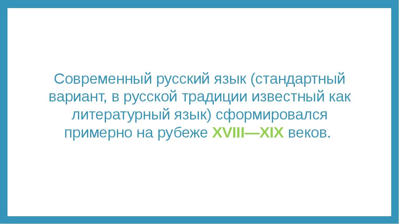 Современный русский язык (стандартный вариант, в русской традиции известный к...