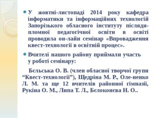У жовтні-листопаді 2014 року кафедра інформатики та інформаційних технологій