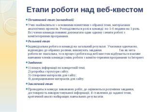 Етапи роботи над веб-квестом Початковий етап (командний) Учні знайомляться з