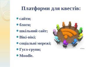 Платформи для квестів: сайти; блоги; шкільний сайт; Вікі-вікі; cоціальні мере