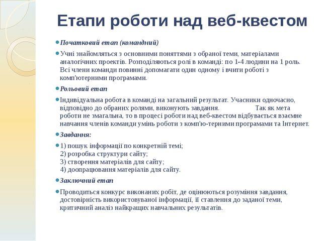 Етапи роботи над веб-квестом Початковий етап (командний) Учні знайомляться з...