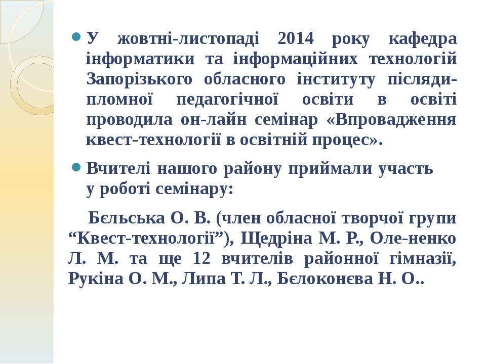 У жовтні-листопаді 2014 року кафедра інформатики та інформаційних технологій...