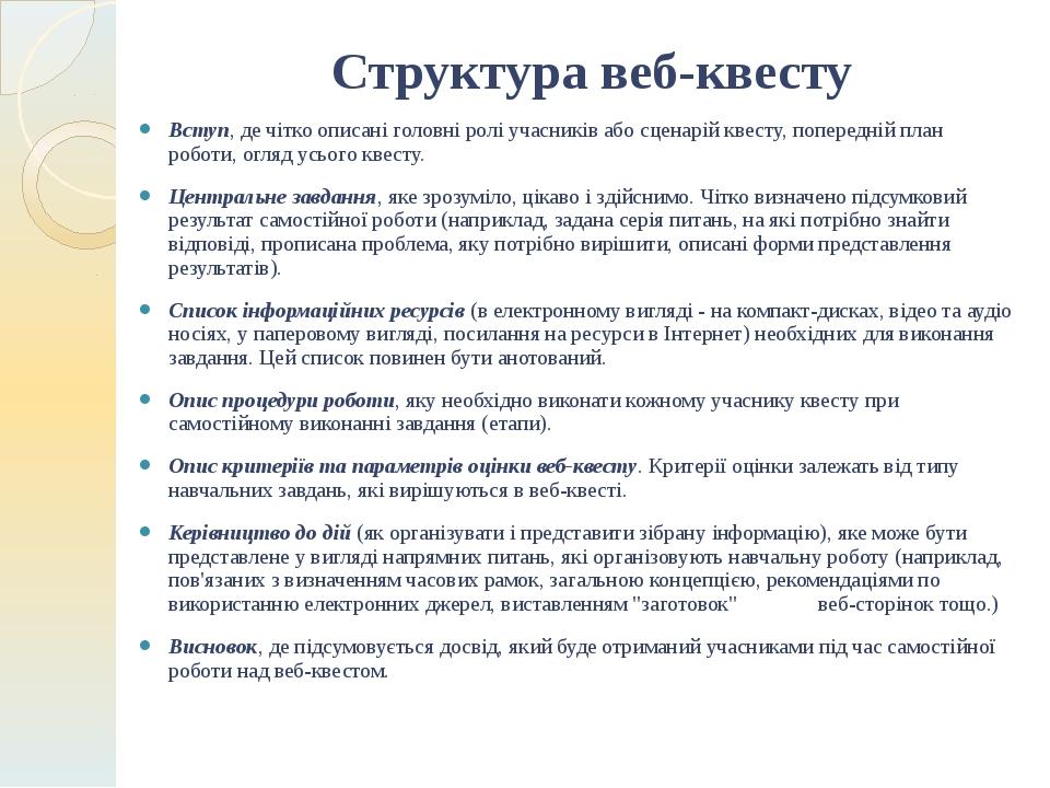 Структура веб-квесту Вступ, де чітко описані головні ролі учасників або сцена...