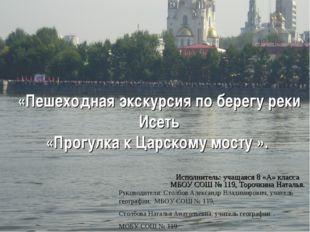 «Пешеходная экскурсия по берегу реки Исеть «Прогулка к Царскому мосту ». И