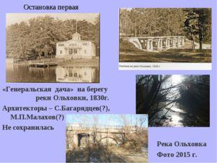 Остановка первая «Генеральская дача» на берегу реки Ольховки, 1830г. Архитект