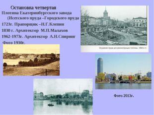 Плотина Екатеринбургского завода (Исетского пруда –Городского пруда 1723г. П