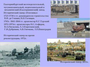 Екатеринбургский железоделательный, чугуноплавильный, медеплавильный и механ