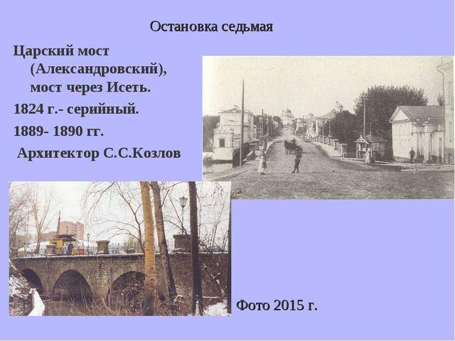 Остановка седьмая Царский мост (Александровский), мост через Исеть. 1824 г.-...
