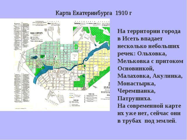 Карта Екатеринбурга 1910 г На территории города в Исеть впадает несколько неб...