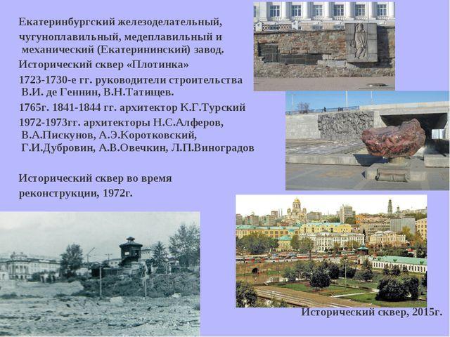 Екатеринбургский железоделательный, чугуноплавильный, медеплавильный и механ...