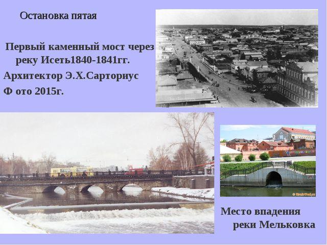 Остановка пятая Первый каменный мост через реку Исеть1840-1841гг. Архитектор...