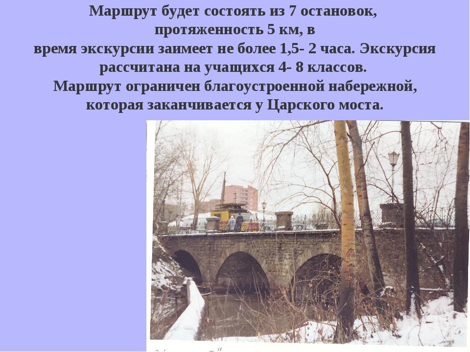 Маршрут будет состоять из 7 остановок, протяженность 5 км, в время экскурсии...