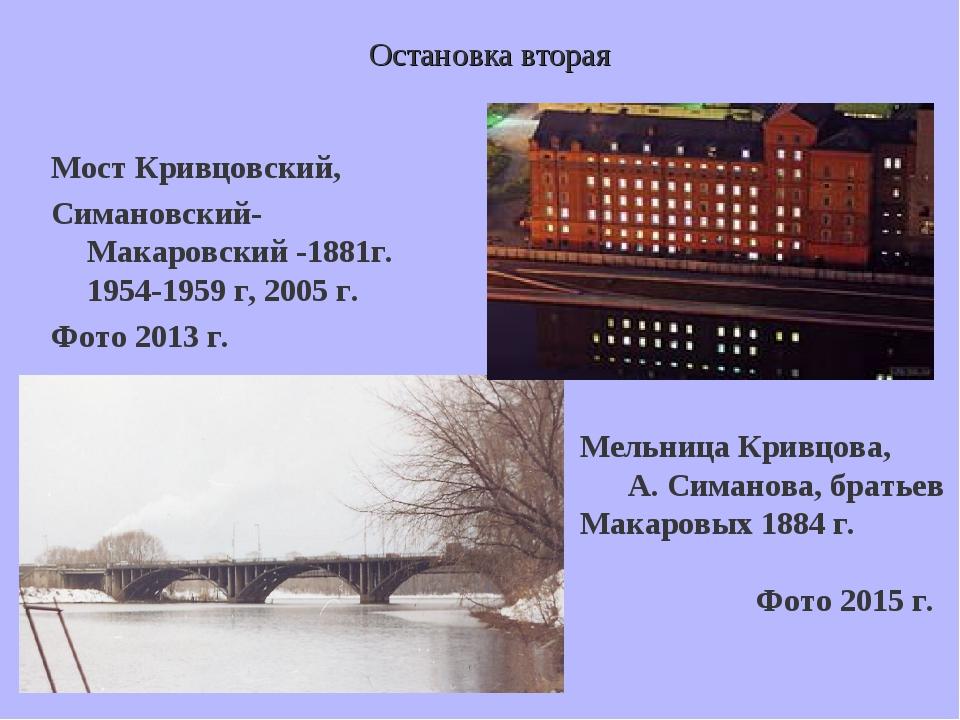 Остановка вторая Мост Кривцовский, Симановский-Макаровский -1881г. 1954-1959...