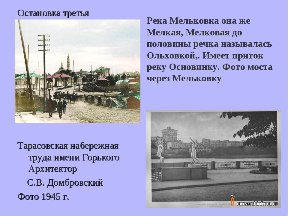 Остановка третья Тарасовская набережная труда имени Горького Архитектор С.В....