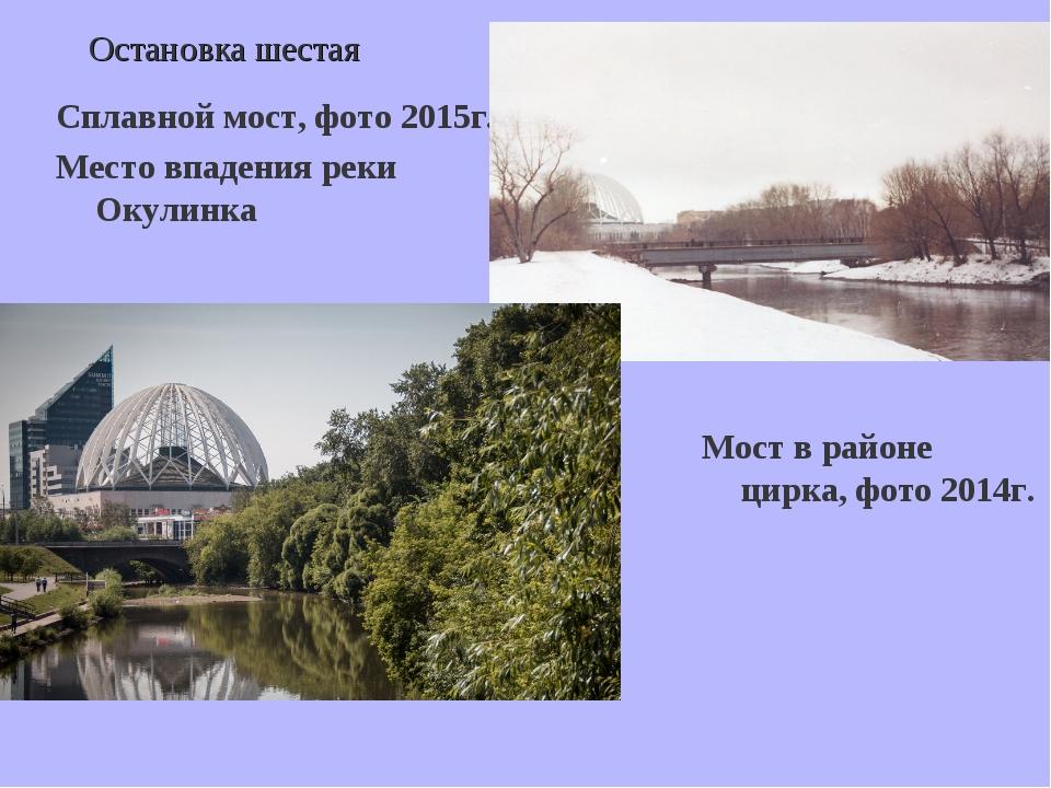 Остановка шестая Сплавной мост, фото 2015г. Место впадения реки Окулинка Мост...