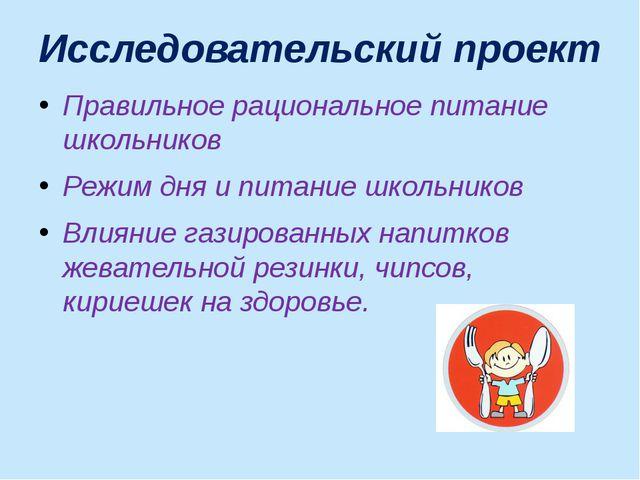 Исследовательский проект Правильное рациональное питание школьников Режим дня...
