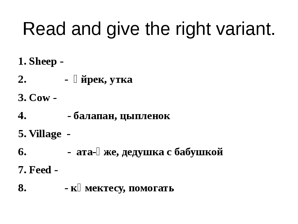 Read and give the right variant. 1. Sheep - 2. - үйрек, утка 3. Cow - 4. - ба...