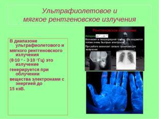Ультрафиолетовое и мягкое рентгеновское излучения В диапазоне ультрафиолетово