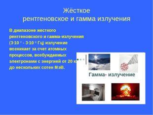 Жёсткое рентгеновское и гамма излучения В диапазоне жесткого рентгеновского и