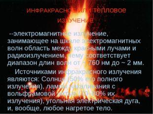 ИНФРАКРАСНОЕ или тепловое ИЗЛУЧЕНИЕ --электромагнитное излучение, занимающее