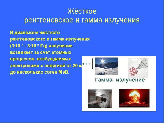 Жёсткое рентгеновское и гамма излучения В диапазоне жесткого рентгеновского и...