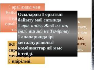 Қарағанды мен Екібастұз көмір өндірудің ірі ошақтары болып табылады. Жезқазғ