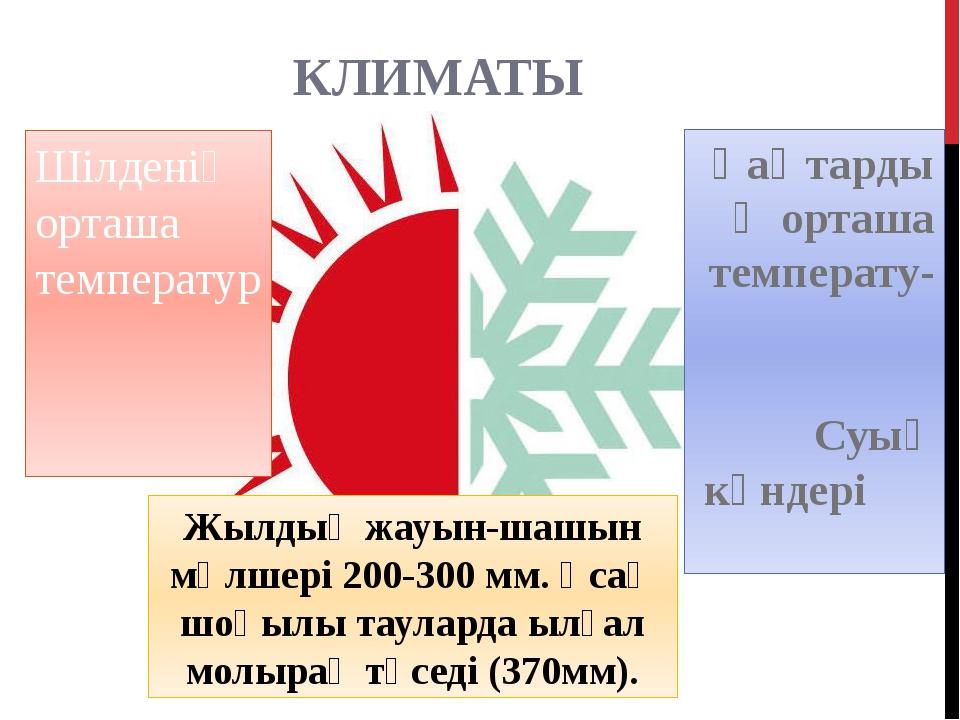 КЛИМАТЫ Қаңтардың орташа температу-расы -14 ̊С -18 ̊С. Суық күндері -40 ̊С. Ш...